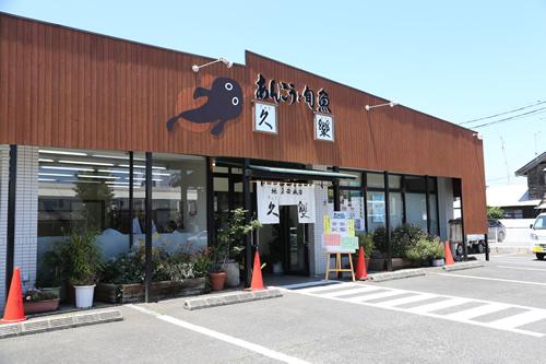 地魚安處宴久楽店舗